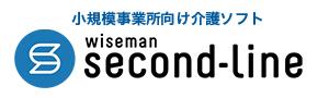 小規模事業所向け介護ソフト wiseman second-line
