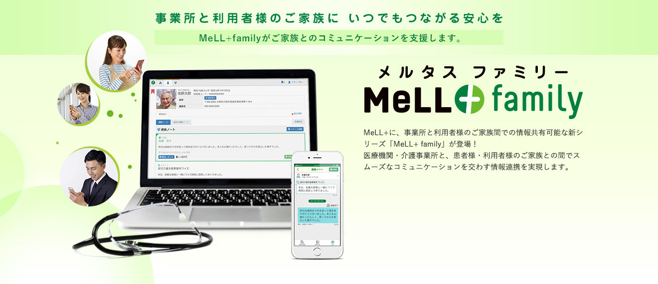 MeLL+に、事業所と利用者様のご家族間での情報共有可能な新シリーズ「MeLL+ family」が登場!医療機関・介護事業所と、患者様・利用者様のご家族との間でスムーズなコミュニケーションを交わす情報連携を実現します。